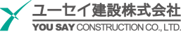福山市<新築><リフォーム>自社大工施工のユーセイ建設